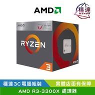 AMD Ryzen R3-3300X 四核心 8執行緒4.3G處理器 遊戲超好用 現貨供應中