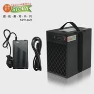 【向銓】電動自行車專用52013鋰電池+充電器(電動車鋰電池)