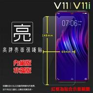 亮面螢幕保護貼 vivo V11 / V11i 1806 保護貼 軟性 高清 亮貼 亮面貼 保護膜 手機膜