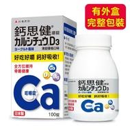 專品藥局 武田 鈣思健 嚼錠 清甜優格口味 100錠/瓶【2013079】