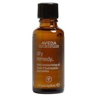 AVEDA 深層保濕精華油 Dry Remedy Daily Moisturizing Oil 頭髮保濕護髮油 ❤現貨❤