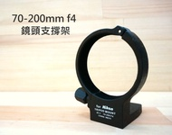 【中壢NOVA-水世界】NIKON 70-200mm F4 鋁合金 鏡頭支撐架 鏡頭架 鏡頭環 腳架環 固定架