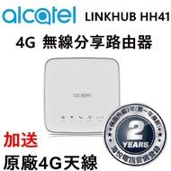 Alcatel 4G LTE 行動無線 WiFi分享 路由器-LINKHUB HH41