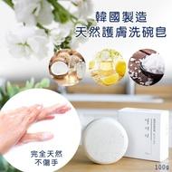 ●韓國製造 天然護膚洗碗皂 100G