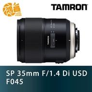 [公司貨] TAMRON 騰龍 SP 35mm F/1.4 Di USD F045 大光圈定焦鏡頭【鴻昌】