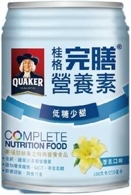 桂格完膳營養素(香草-低糖少甜) 250mlx24罐/箱