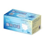 【雙鋼印】順易利醫用口罩50入/盒(藍色),成人口罩,台灣製