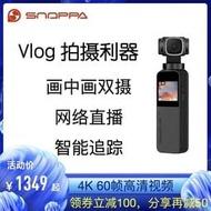 隨拍Snoppa Vmate 掌上防抖雲台相機4k高清三軸機械增穩畫中畫雙攝直播旅行Vlog 露天拍賣