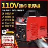 【現貨 一日達】110V小型電焊機 焊接機 ARC-225迷你機 點焊機 防水設計 無縫焊接 無極調節 氬焊機/鋁焊機(可保固)