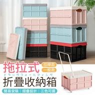 【可拆滑輪!自帶拉桿】 拖拉式折疊收納箱 露營收納箱 收納盒 收納箱 收納櫃 整理箱 置物箱