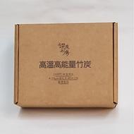 讚炭高溫高能量竹炭片(200g)