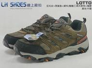 LH Shoes線上廠拍 / LOTTO棕色防潑水郊山健行鞋(5691)【滿千免運費】