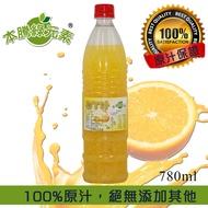 【本騰綠元素】柳橙汁 100%原汁 純原汁保證非濃縮