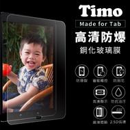 【AdpE】SAMSUNG三星 Galaxy Tab A 2019 T510/T515 10.1吋鋼化玻璃螢幕保護貼