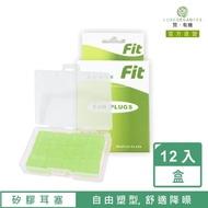 【FIT】矽膠耳塞 超柔軟可塑型 防噪音 游泳 飛行 適用/12入(綠色)