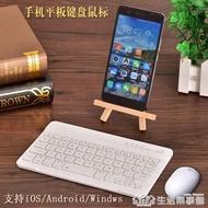 無線手機藍芽鍵盤鼠標安卓蘋果小米華為ipad平板電腦通用小鍵盤