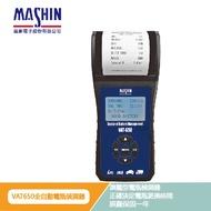 【麻新電子】 VAT650 列印式汽車電瓶檢測器 電池檢測器 AGM EFB 膠體電池 電瓶檢測器 vat-650