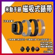 Amazfit 米動手錶 青春版 LITE版 米蘭 不鏽鋼錶帶 磁扣 替換帶 錶帶 磁吸錶帶 快拆設計