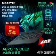 GIGABYTE AERO 15 OLED YC-9TW5760AP 技嘉4K創作者系列筆電/i9-10980HK/RTX3080 8G/64GB/1TB PCIe*2/15.6吋 UHD OLED/W10-PRO/RGB單點背光鍵盤/台灣製造/附原廠包包及滑鼠