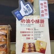大甲裕珍馨奶油酥餅 綜合12入