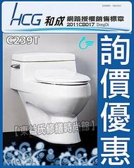 【東益氏】 HCG和成網路認證經銷商『新ALPS阿爾卑斯』C239T單體馬桶