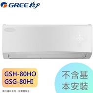【格力】8.0KW 10-12坪 R32旗艦變頻冷暖一對一《GSH-80HO/I》1級省電 壓縮機10年保固