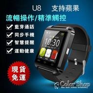 智慧手錶智慧手環藍芽手錶U8智慧穿戴計步防水通話久坐提醒繁體中文版本 colo shop 父親節禮物