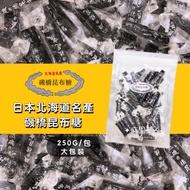 ➢限時㊕價 #現貨 日本北海道名產 磯橋昆布糖 250g(大包裝) 磯の橋昆布 熱銷經典 辦年貨