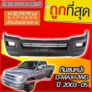 กันชนหน้า ISUZU DMAX ปี 2002 - 2004 ดีแม็ก ตัวเตี้ย 2WD รุ่นแรก