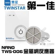 [第一佳水族寵物]韓國雙星TWINSTAR【金屬網反應器TWS-006 NANO】細化杯