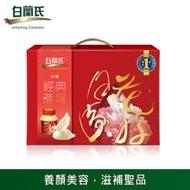 【白蘭氏】冰糖燕窩禮盒(70g/5入+花好月圓盤x1)