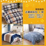 【露營趣】送收納袋 新店桃園 TNR-105 法蘭絨床包 L號 保暖床包 刷毛床包 充氣床床包 適歡樂時光 美麗人生 露營達人 UNRV 潘朵拉 山林者 充氣墊