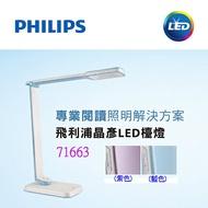 飛利浦PHILIPS 大視界 Spade Plus 晶彥LED檯燈( 紫色) 71663