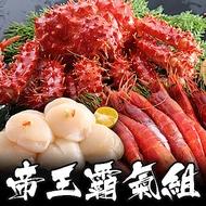 【海鮮王 年菜套餐】帝王蟹霸氣大三拼組(帝王蟹1.2KG+天使紅蝦600G+北海道干貝50