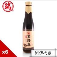 [瑞春]百年手工純釀黑鑽蒜缸底醬油