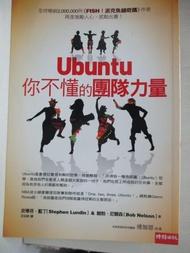 【書寶二手書T1/財經企管_BKB】Ubuntu你不懂的團隊力量_史蒂夫.藍丁