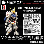 Model water sticker accessories spot MG 1/100 Barbatos fourth form up to metal modification metal parts etching sheet
