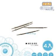 【鐘錶通】錶耳 / 彈簧棒–粗 (管徑1.7~1.8mm ) 4入 / 單一尺寸
