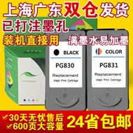 Star points for IP1180 mp198 Canon 830 831 cartridges printer ink cartridge PG830 cartridge black