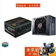 Cooler Master酷碼 V750 SFX GOLD 750W 雙8/金牌/全模組/原價屋【SFX規格】