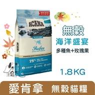 Acana愛肯拿 貓糧 挑嘴貓無穀配方【多種魚+玫瑰果】1.8kg
