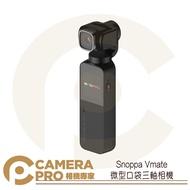 ◎相機專家◎ 現貨 Snoppa Vmate 口袋三軸相機 防抖雲台相機 掌上微型 4K 直播 VLOG 專屬APP 公司貨