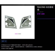 KYMCO原廠配件_ RACING S前踏板組 (光陽_Racing S 125)