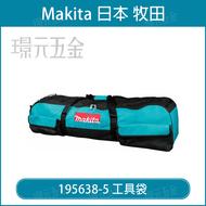 雙12購物節 MAKITA 牧田 攜行工具袋 195638-5 攜便 手提袋 工具包 DUX60Z EX2650LH 之 配件 農機 配件 【璟元五金】