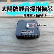 太陽牌 12888 靜音 掃描機芯 跳秒機芯 多款尺吋 含指針 跳秒 秒步 掃秒 滑行 機芯 DIY 時鐘 掛鐘