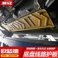 專用于三菱Outlander底盤線路護板改裝配件油路護板底盤護板改裝配件超讚的哦