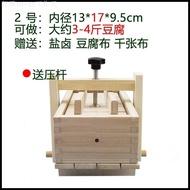 家用豆腐皮千張制作大型豆腐做的模具工具手工豆腐模壓制盤架子