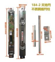 SFC184-2 鋁門用不鏽鋼天地閂 防盜鎖 暗閂 一組兩入 隱藏式天地栓 隱蔽式天地閂天地門閂暗栓門鎖門栓地串萬能門栓