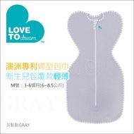 ✿蟲寶寶✿【澳洲 Love To Dream】專利蝶型包巾-輕薄stage1 新生兒包覆款 M號 - 灰點點