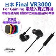 現貨免運 買就送耳機收納包 Final VR3000 for gmaing 電競耳機 手遊耳機 實況主 vtuber